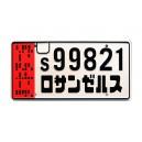 Spinner s99821 License Plate Blade Runner 2049 (2017)